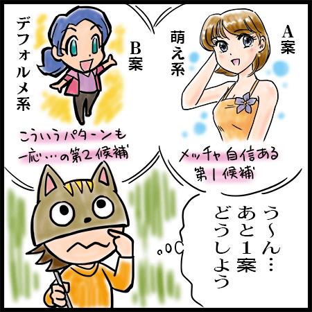 イラストレーター4コマ漫画「そっち!?」2