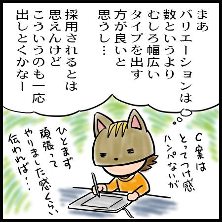 イラストレーター4コマ漫画「そっち!?」3