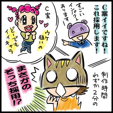 イラストレーター4コマ漫画「そっち!?」4