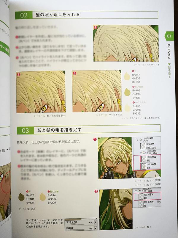 アニメ塗り髪の塗り方