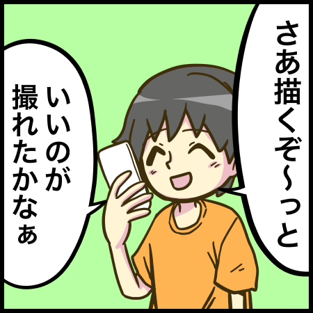 イラストレーターあるある漫画「自撮り資料」3