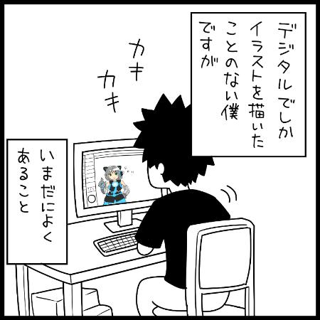 イラストレーターあるある漫画エフェクト1
