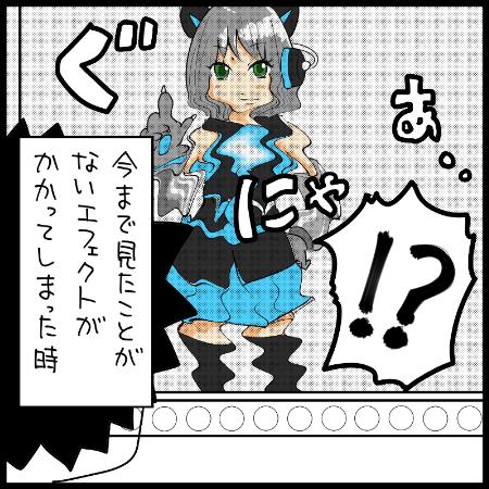 イラストレーターあるある漫画エフェクト3