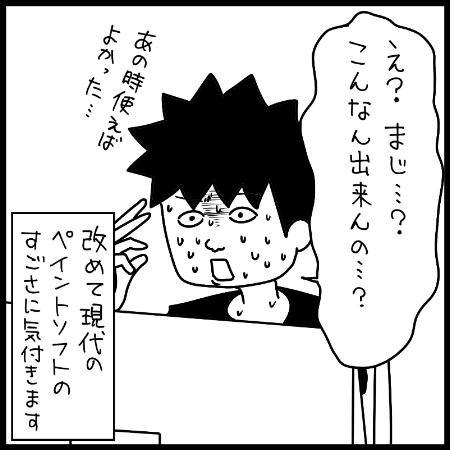 イラストレーターあるある漫画エフェクト4