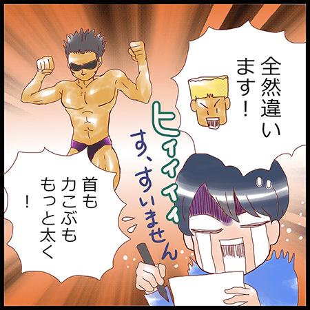イラストレーター4コマ漫画『新たな扉が開くとき』3