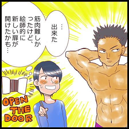 イラストレーター4コマ漫画『新たな扉が開くとき』4