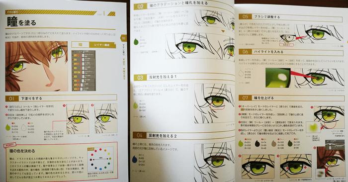 ブラシ塗り瞳の塗り方