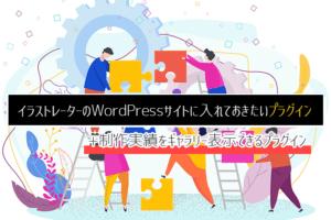 イラストレーターのWordPressサイトに入れておきたいプラグインとギャラリー表示できるプラグイン