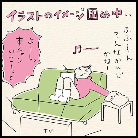 イラストレーター漫画「ラフからの清書で」2
