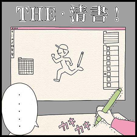 イラストレーター漫画「ラフからの清書で」3