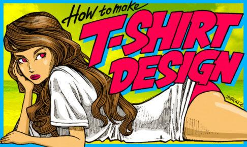 シルクスクリーンやインクジェット印刷のオリジナルイラストデザインのTシャツ作り方