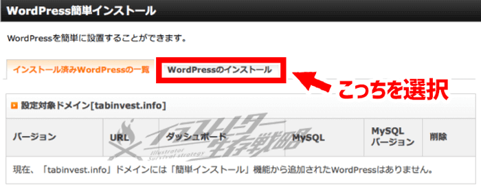 wordpressインストール手順②