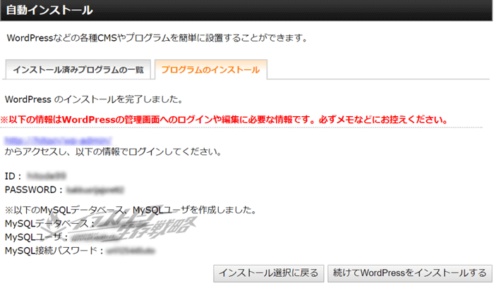 wordpressインストール手順④
