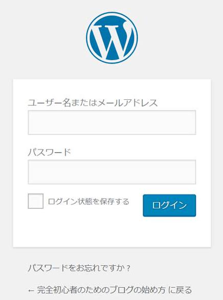 wordpress初期設定手順①