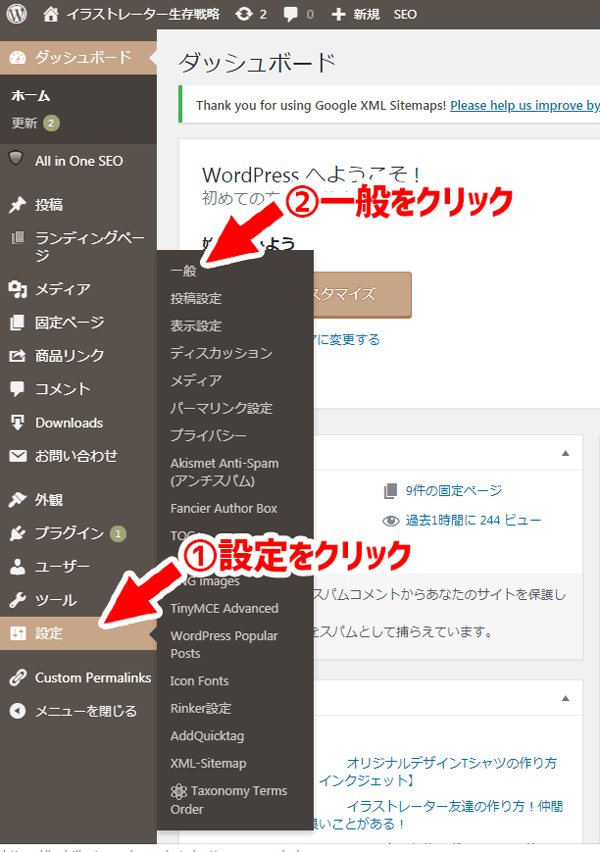 wordpress初期設定手順③