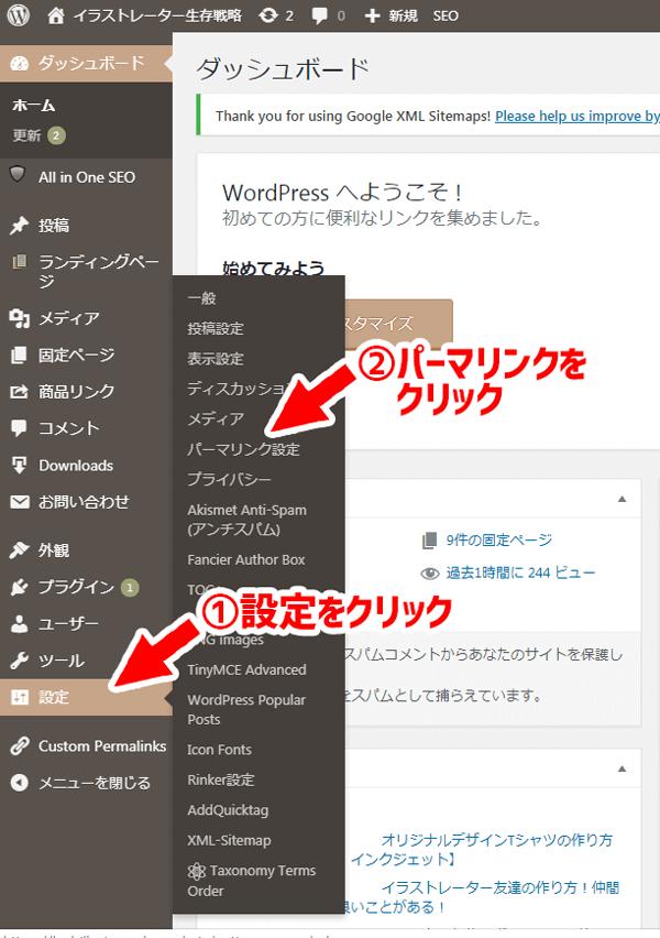 wordpress初期設定手順⑤