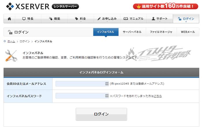 xserver料金支払い手順①