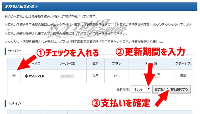 xserver料金支払い手順③