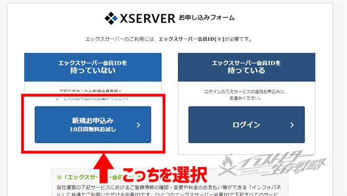 xserver申し込み手順②