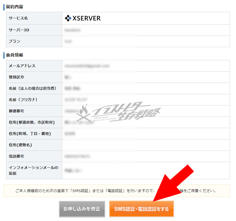 xserver申し込み手順④