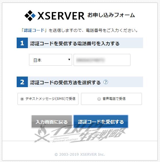 xserver申し込み手順⑤