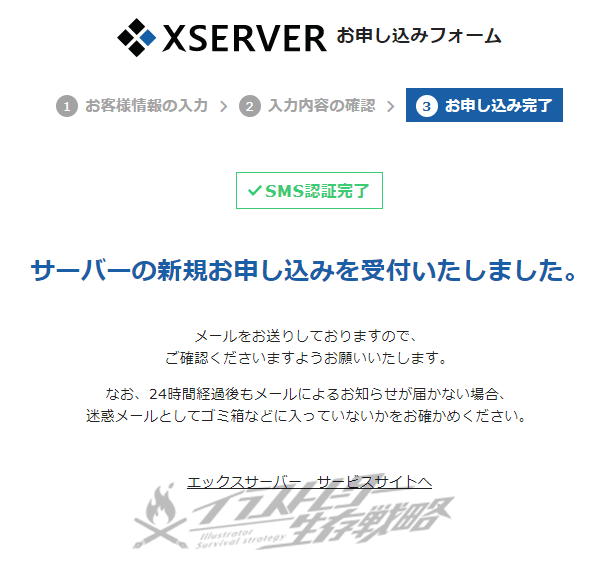 xserver申し込み手順⑦