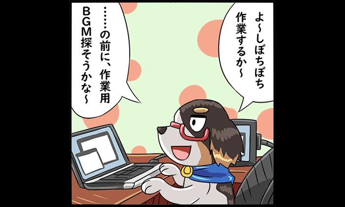 イラストレーターあるある漫画「作業用BGM」