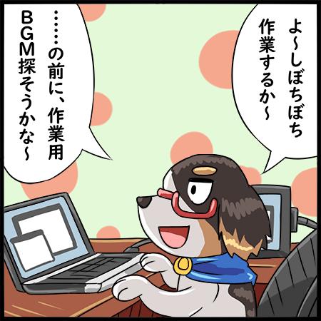 イラストレーターあるある漫画「作業用BGM」1