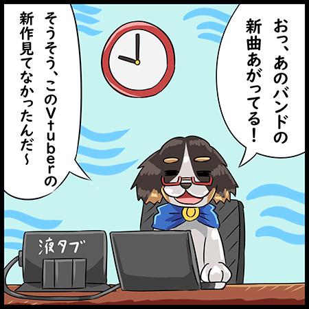 イラストレーターあるある漫画「作業用BGM」2
