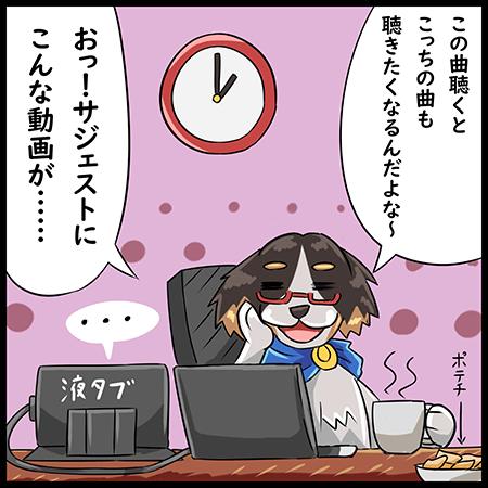 イラストレーターあるある漫画「作業用BGM」3