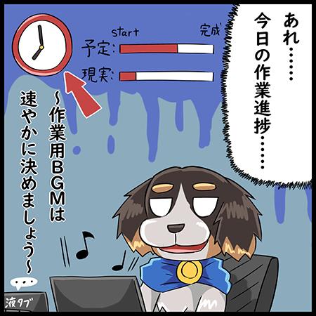 イラストレーターあるある漫画「作業用BGM」4