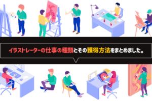 イラストレーターの仕事の種類と獲得方法
