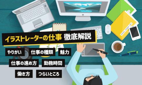 イラストレーターの仕事徹底解説 (1)
