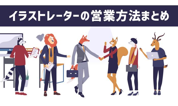 イラストレーターの営業方法まとめ