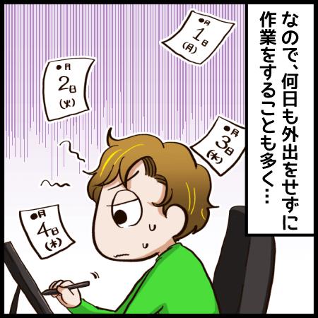 イラストレーター漫画「自宅が職場ですから」2