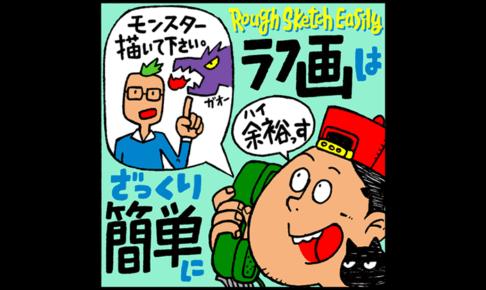 イラストレーター4コマ漫画ラフ画はざっくり簡単に!