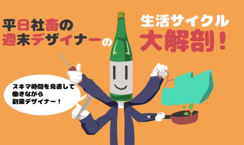 平日社畜の週末デザイナーの生活サイクル大解剖!