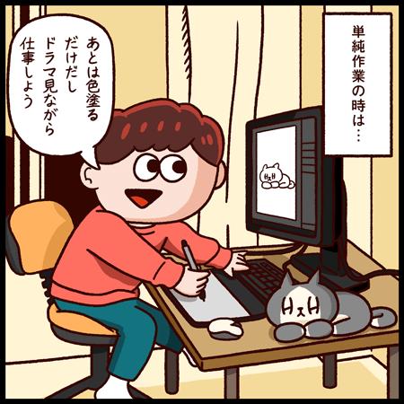 イラストレーター4コマ漫画_ながら仕事_1