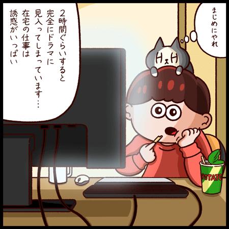 イラストレーター4コマ漫画_ながら仕事_4