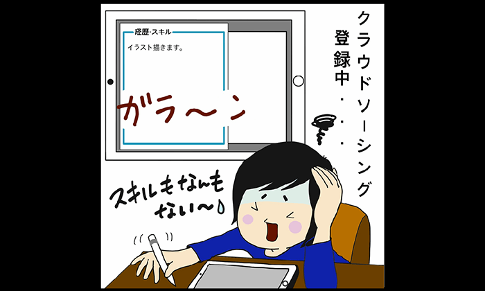 イラストレーター4コマ漫画_意外なプロフィール効果