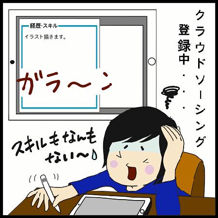 イラストレーター4コマ漫画_意外なプロフィール効果_1