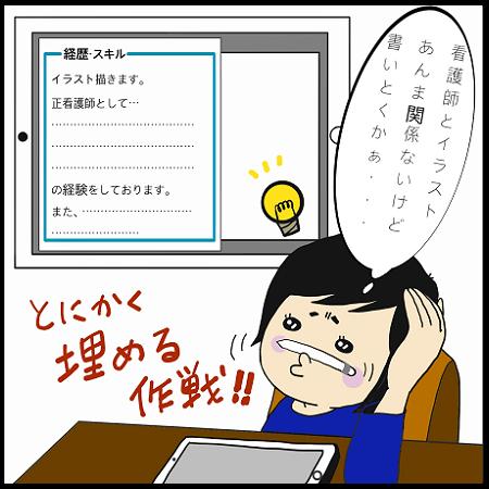 イラストレーター4コマ漫画_意外なプロフィール効果_2