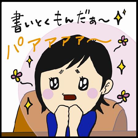 イラストレーター4コマ漫画_意外なプロフィール効果_4