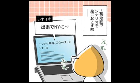 イラストレーター4コマ漫画_資料いりますよ!