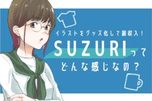SUZURIを使ってイラストをグッズ化して副収入