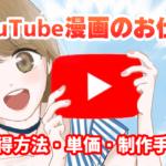 youtube漫画のお仕事解説
