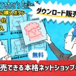 【ダウンロード販売も可】オリジナルイラストやアート、漫画を販売するなら無料で作れる本格ネットショップで!