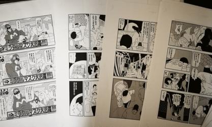 漫画憧れて、ヒーロー原稿